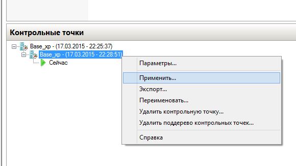 snapshot_hyperv_1.png