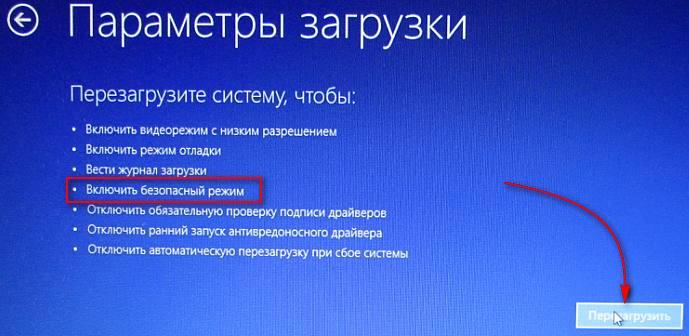 kak-zajti-v-bezopasnyj-rezhim-windows-7divide10-a4f62e7.jpg