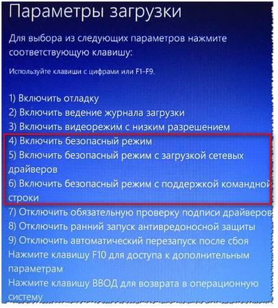 kak-zajti-v-bezopasnyj-rezhim-windows-7divide10-0e68bd0.jpg
