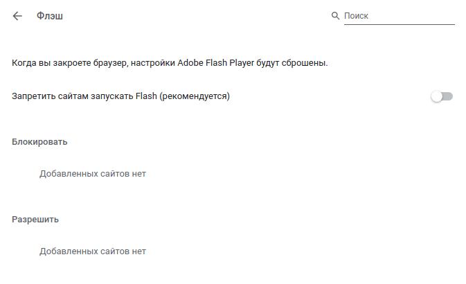 vkluchit-flash-player-4.png