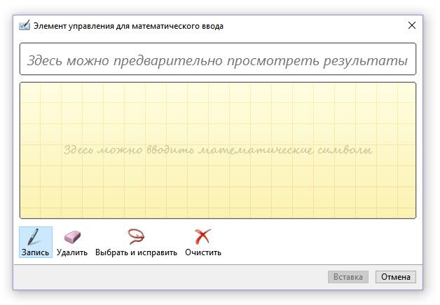 Rukopisnyiy-fragment-v-matematicheskom-vyirazhenii-v-word.png