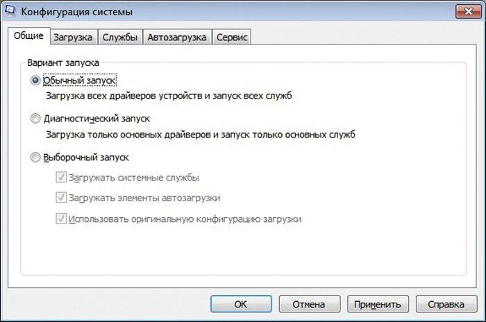Msconfig-Windows-7-kak-zajti.jpg
