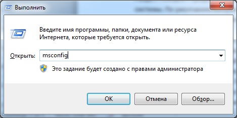 msconfig-windows-7-4.jpg
