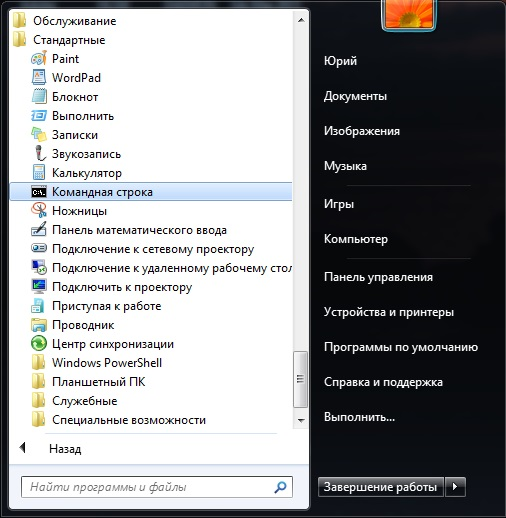 msconfig-windows-7-2.jpg
