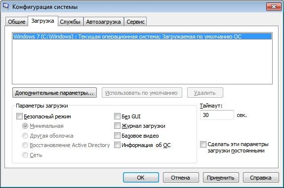 msconfig-windows-7-6.jpg