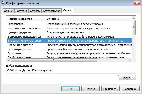 msconfig-windows-7-10.jpg