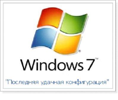 1485333301-windows-7-poslednyaya-udachnaya-konfiguraciya.jpg