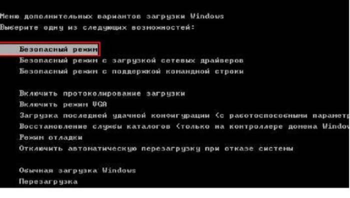 1485333305-vxod-v-bezopasnyj-rezhim.jpg