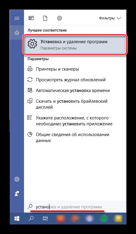 Ustanovka-i-udalenie-programm-v-Windows.png