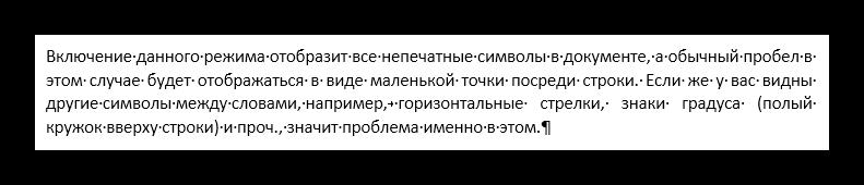 Otobrazhenie-nepechataemyih-simvolov-v-MS-Word.png