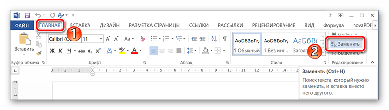 Instrument-Zamenit-v-MS-Word.png