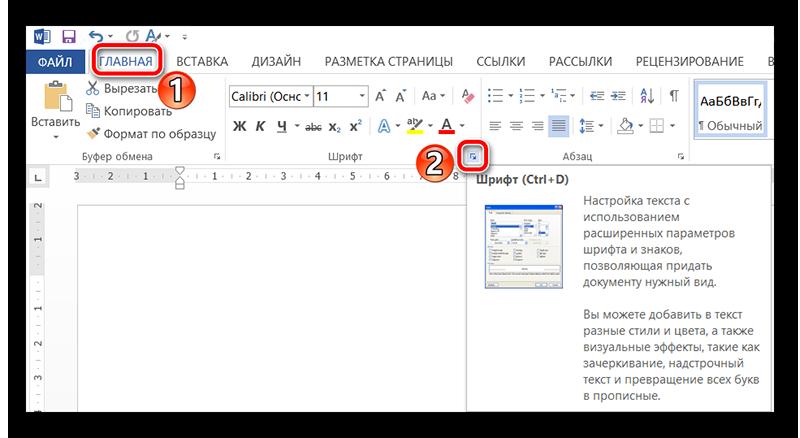 Nastroyki-shrifta-v-MS-Word.png