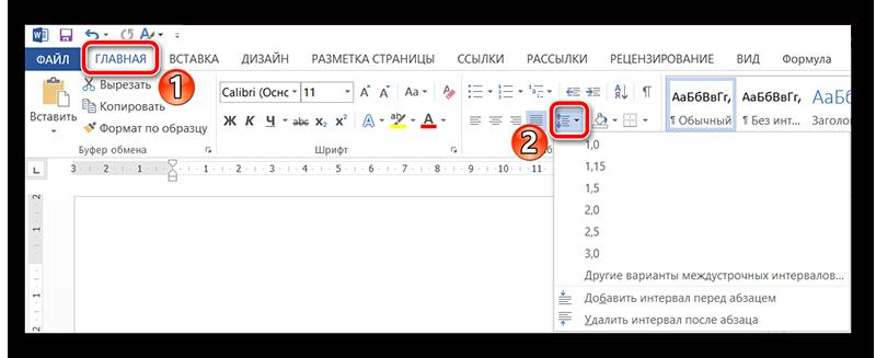 Vyibor-mezhstrochnogo-intervala-v-MS-Word.png