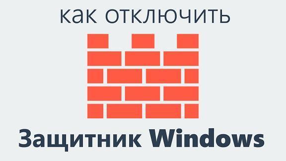 138213202-kak-otklyuchit-zashhitnik-windows.jpg