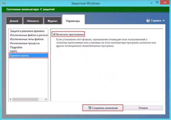 138213206-otklyuchenie-windows-defender-v-8-ke.jpg