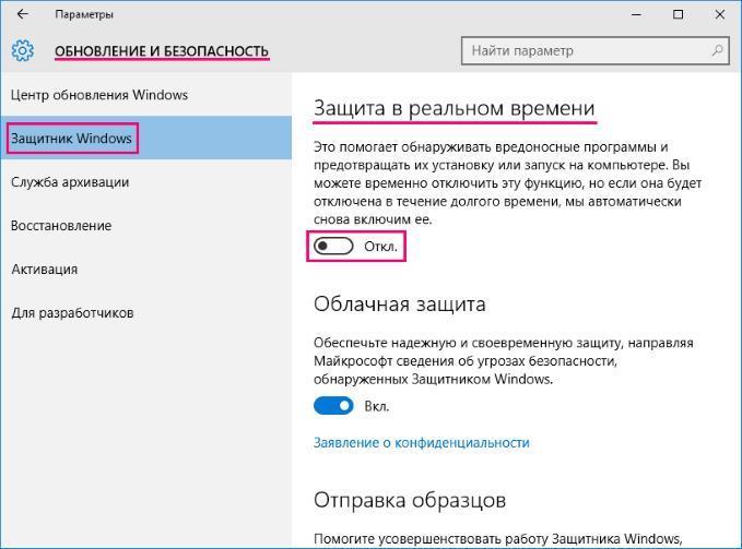 138213207-otklyuchenie-windows-defender-v-10-ke.jpg
