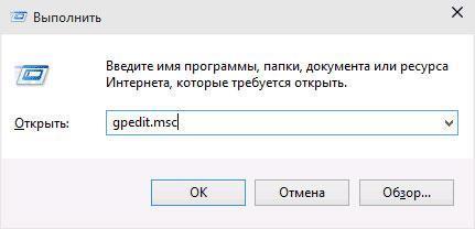 138213208-zapusk-gpedit-msc.jpg