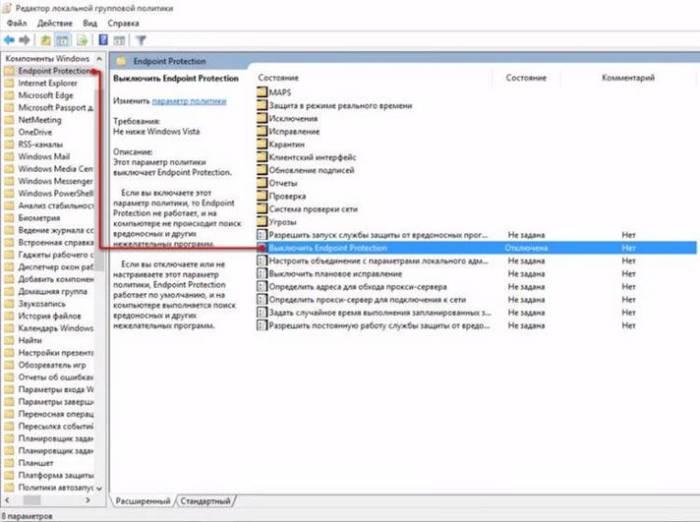 138213209-nastrojka-endpoint-protection.jpg