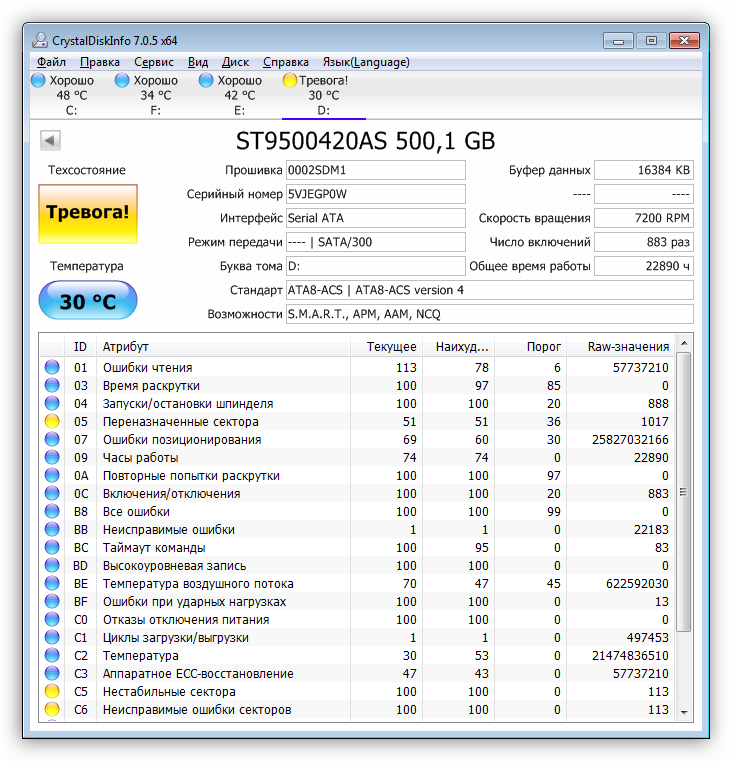 Diagnostika-zhestkogo-diska-v-programme-Crystal-Disk-Info.png
