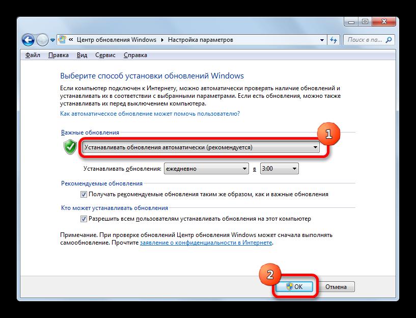 Vklyuchenie-avtomaticheskogo-obnovleniya-sistemyi-v-Windows-7.png