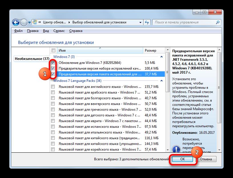 Vyibor-paketov-obnovleniy-dlya-ruchnoy-ustanovki-v-Windows-7.png