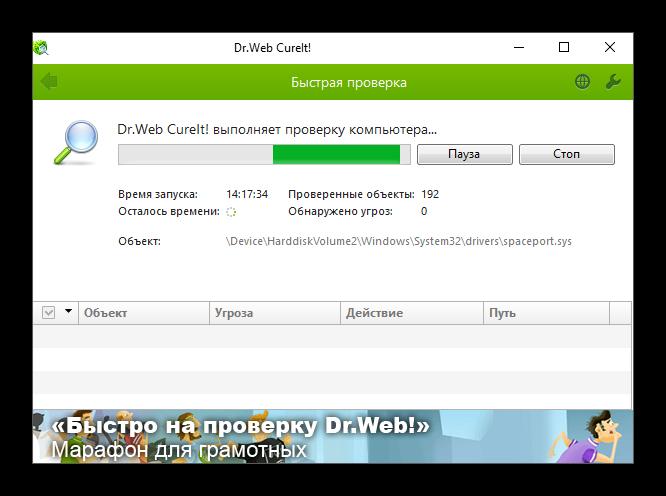 Skanirovanie-kompyutera-na-nalichie-virusov-v-programme-DoctorWeb-Curelt.png