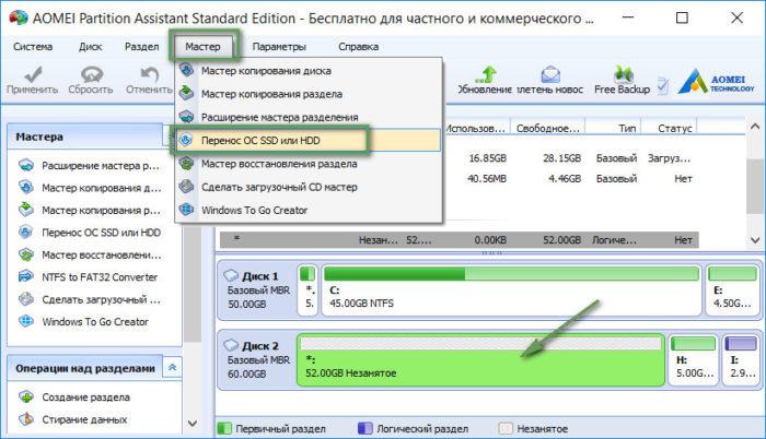 Perenos-Windows-700x402.jpg