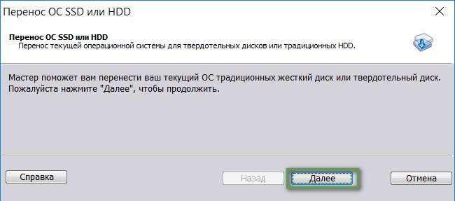 Perenos-Windows-2.jpg