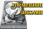 Upravlenie-diskami.jpg