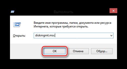 Windows-8-Vyipolnit-Upravlenie-diskami.png