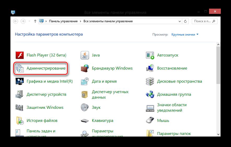 Windows-8-Panel-upravleniya-Administrirovanie.png