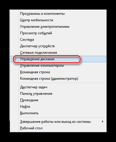 Windows-8-WinX-Upravlenie-diskami.png