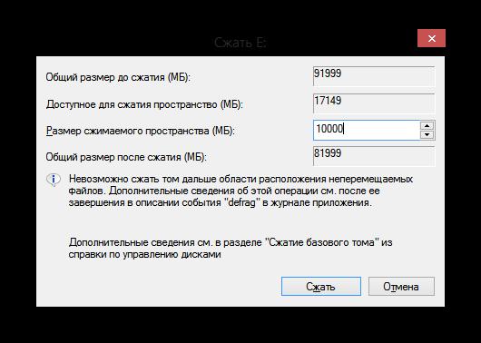 Windows-8-Szhatie-diska.png