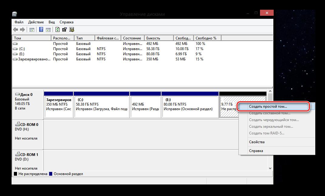 Windows-8-Sozdat-prostoy-tom.png