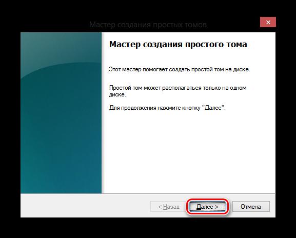 Windows-8-Master-sozdaniya-prostogo-toma.png