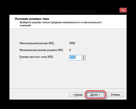 Windows-8-Master-sozdaniya-prostyih-tomov-Razmer.png