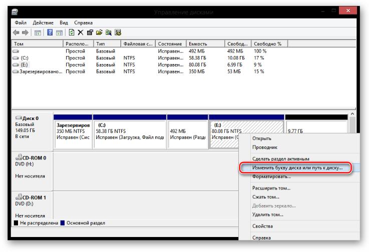izmenit-bukvu-diska-v-Windows-8.png