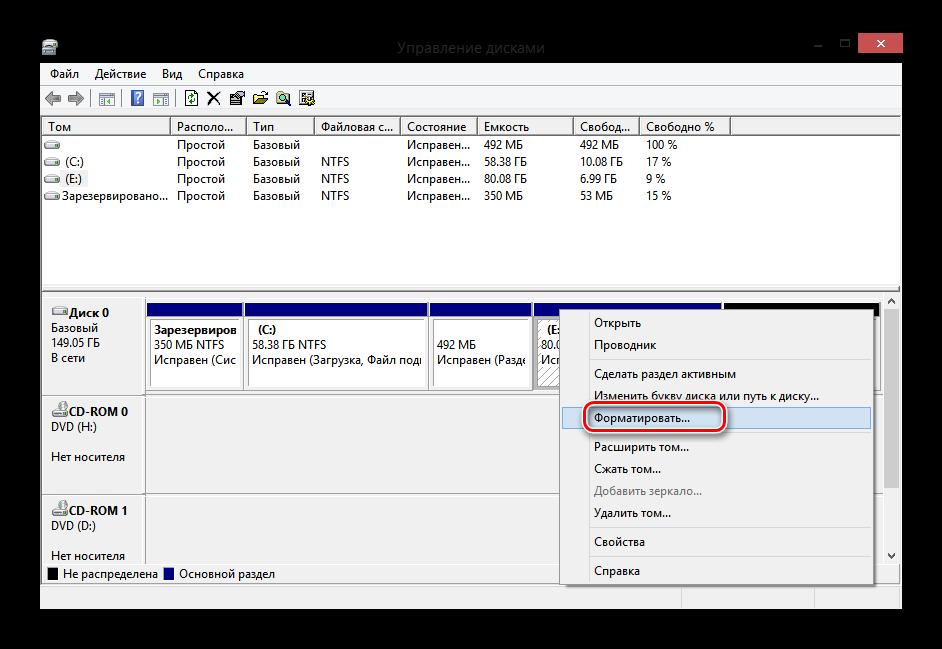 Windows-8-Upravlenie-diskami-Formatirovat.png