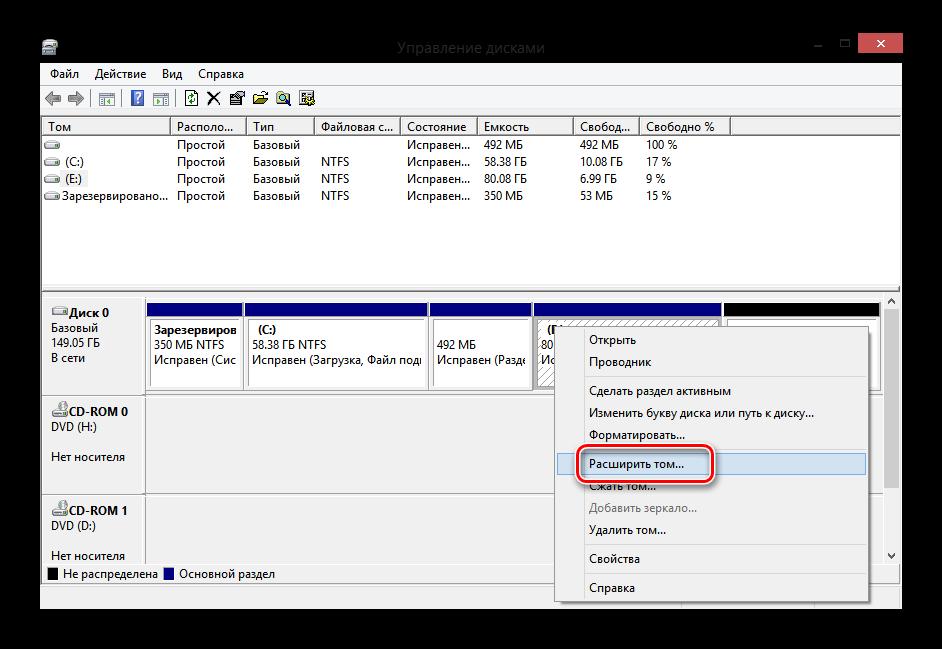 Windows-8-Upravlenie-diskami-Rasshirit-tom.png