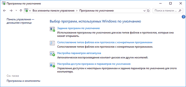 windows-10-default-apps-control-panel.png