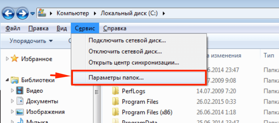 win7-folder-settings-min.png