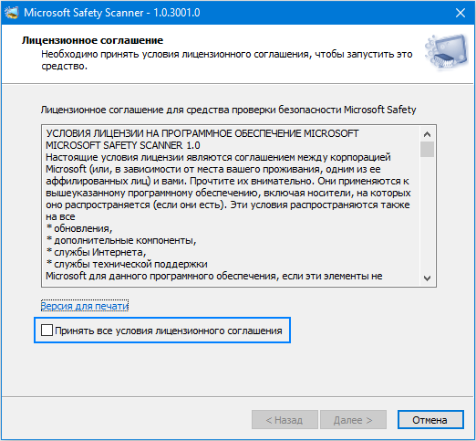 Licenzionnoe-soglashenie-programmy-Microsoft-Safety-Scanner.png