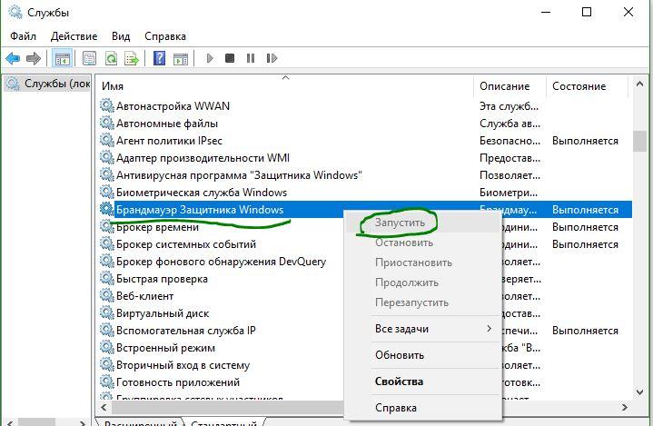 запуск-службы-Брандмауэр-защитника-windows.jpg