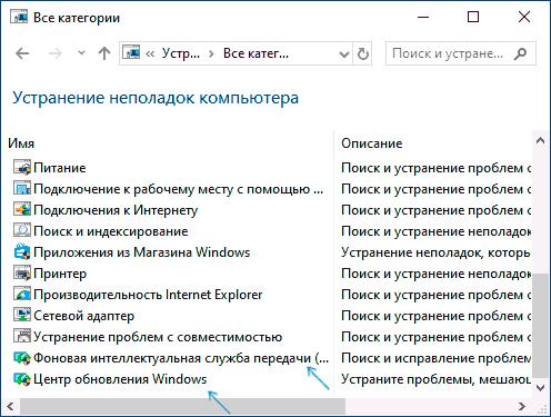 windows-10-troubleshoot-bits-service.png