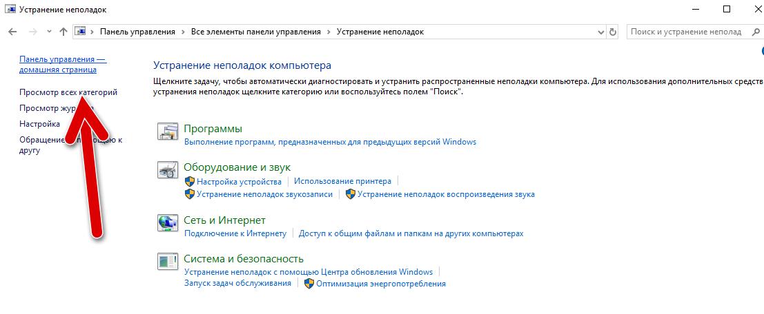 prosmotr-vseh-kategorij-ustranenie-nepoladok-windows-10.png