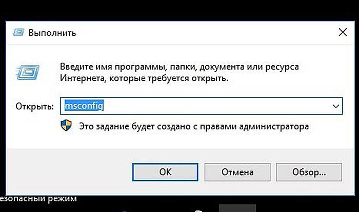 Vvodim-v-menju-msconfig-i-nazhimaem-Enter-.jpg