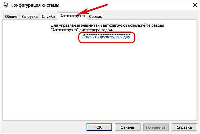 Perehodim-v-Avtozagruzku-i-nazhimaem-Otkryt-dispetcher-zadach-.jpg