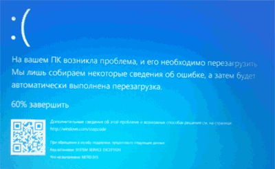 bsod-system-service-exception-error.png