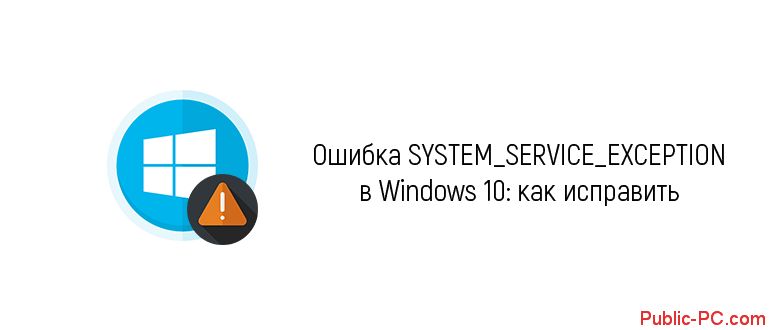 system_service_exception-v-windows-10.png