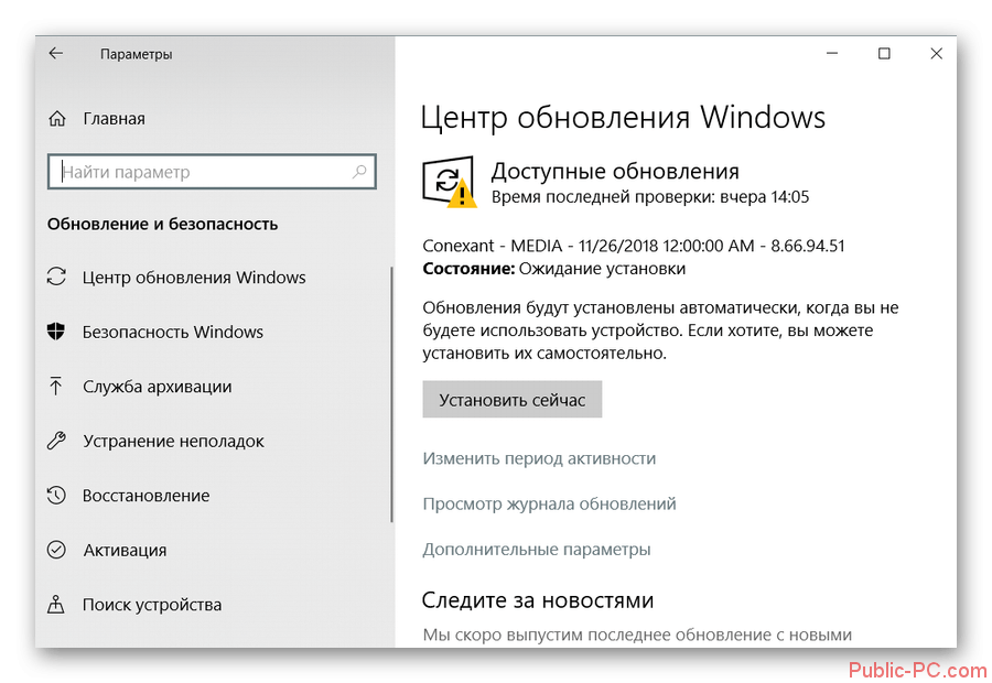 Kak-obnovit-Windows-10-do-poslednii-versii-5.png